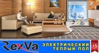 Инфракрасный теплый пол RexVa XICA